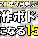 【多すぎ】2021年9月発売予定の新作ボードゲーム15作品紹介!【ボードゲーム】