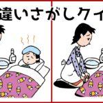 【高齢者向け脳トレゲーム】2枚のイラストから異なる箇所を3つ探そう!【認知症予防】#84