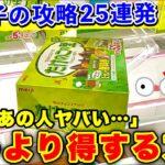 【買うより安い】クレーンゲームが苦手な初心者でも安心!一生使えるお菓子の攻略テクニック25連発(クレーンゲーム・UFOキャッチャー)
