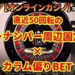 #299【オンラインカジノ ルーレット🎯】検証!直近50回転のホットナンバー周辺固定BET×カラム偏りBET