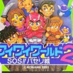 【コナミワイワイワールド2】SOS!!パセリ城 初見 レトロゲーム実況LIVE【こたば】