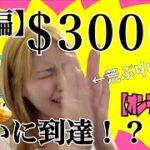 つ!つ!ついに!!!$30000到達!?【オンラインカジノ】