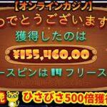 #302【オンラインカジノ スロット🎰】快眠レベルの500倍! 2万円➡4万円➡? The dog house