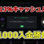 【#3】ゼロから始めるボンズ生活!$1000利確を旅!$1000入金で損失13%キャッシュバック付き勝負!【2021年8月】