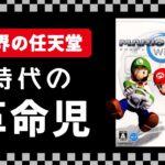 3700万本売れた世界一のレースゲーム「マリオカートWii」の超常魅力