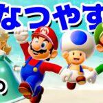 【ゲーム遊び】マリオたちの夏休み スーパーマリオ3Dワールド【アナケナ&カルちゃん】Super Mario 3D World