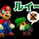 【ゲーム遊び】なくしたルイージの話 スーパーマリオ3Dワールド【アナケナ】Super Mario 3D World