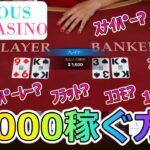 ユースカジノで$4000稼ぐ方法(オシエテ)