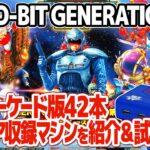 アイレム等の有名アーケードゲームを42本収録したゲーム機:Retro-bit GENERATIONS 4(レトロビットジェネレーション4)。ライセンスによる正規品で移植レア作品多数収録。