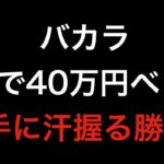 【4分間で40万円ベッド】手に汗握る攻防!オンラインカジノバカラ