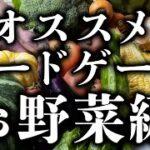 【推しボドゲ5選】新鮮なお野菜集めました。【ボードゲーム】