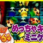 カオスゲーム『ドンキーコング64』 クソキモミニゲームと2面ボス戦!!【#4】