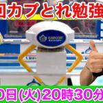 【カプとれ】クレーンゲームで取りたい方は集まれ!!!第7回勉強会!!
