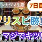 【手抜き】ビンボーのオンラインカジノ生活7日目!今回はキツい。#オンラインカジノ