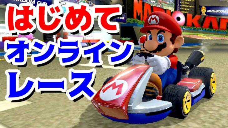 【ゲーム遊び】マリオカート8デラックス はじめてオンラインレース プレミア公開【アナケナ】Mariokart8 Deluxe