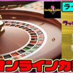 8月19回目 【オンラインカジノ】【ラッキーニッキー】