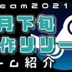 【8月下旬】Steam新作紹介おすすめPCゲームリリース予定紹介【2021年】
