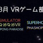 加藤純一の8月VRゲーム部 ダイジェスト【2021/08/18】