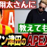 【APEX】清水翔太さんに教えてもらう【ダイアン津田のゲーム実況】
