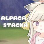 【Alpaca Stacka】癒やされそうなアルパカゲームみっけた!【白宮みみ/あにまーれ】