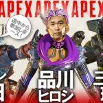 【Apex】みたでら✖津田(23時に登場)xヒロシ