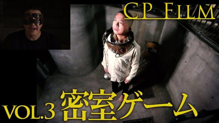 CPfilm「密室ゲーム」