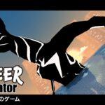 ごく普通のシカのゲーム DEEEER Simulator パッケージ版予約解禁トレーラー
