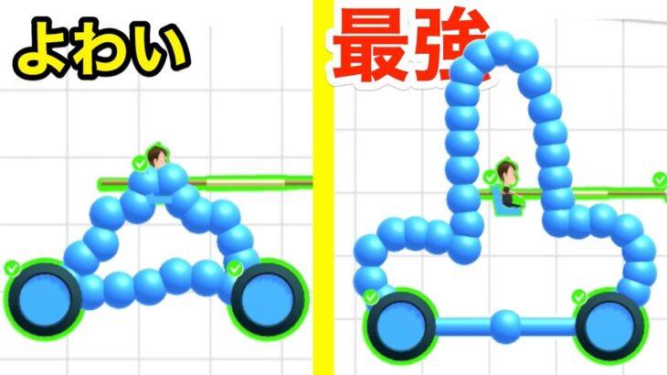 好きな形を描いて車を作って戦うおもしろ車相撲ゲーム【 Draw Joust! 】