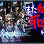 #END【新すばらしきこのせかい】死神のゲーム再来!初見プレイ【PS4】