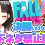 【FALL GUYS】決勝行けなかったら罰ゲーム