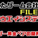 クソゲー黄金ペアの開発会社【消えたゲーム会社:ショウエイシステム編前篇】FILE47