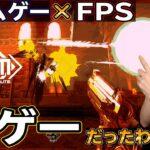 このゲーム面白いぞ!難しいけどハマるリズム&FPSのゲーム【BPM: BULLETS PER MINUTE】