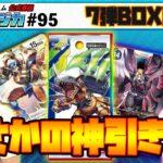 デジモンカードゲーム公式番組「FUN!デジカ」 #95