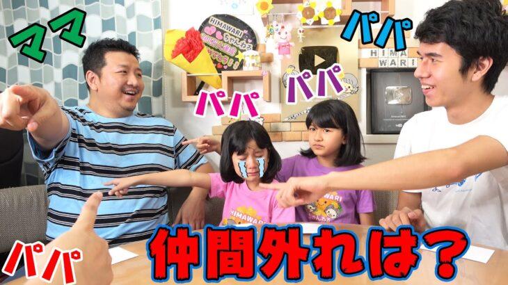 簡単楽しい☆家族で仲間はずれ探しゲームでHIMAWARI家大盛り上がりw言葉の人狼「ワードウルフ」himawari-CH