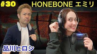 #30【品川ヒロシ】HONEBONE エミリ登場!【DbD ゲーム配信】