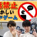 HiHi Jets【作間…何それ!?】会話禁止のカードゲームは盛り上がった!!