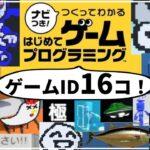 【はじめてゲームプログラミング】ゲームIDを16コ紹介!【フライデーナイトファンキン・マリオ・ドラキュラくん:switch】