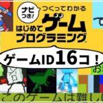 【はじめてゲームプログラミング】ゲームIDを16コ紹介!【フライデーナイトファンキン・ソニック・アンダーテール:switch】