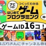 【はじめてゲームプログラミング】ゲームIDを16コ紹介!【フライデーナイトファンキン・カービィ・マリオ:switch】
