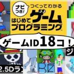 【はじめてゲームプログラミング】ゲームIDを18コ紹介!【フライデーナイトファンキン・アンダーテール・ワンピース・マリオ:switch】
