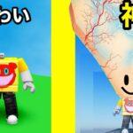 脳をムキムキに鍛えるゲームでIQ1000億を超える最強頭脳になった【 Roblox 】