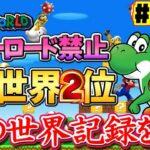侍Japanと世界1位いく!マリオワールドスターロード禁止RTA Part249【For WR Super Mario World NoStarWorld Speedrun】