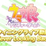 ゲーム【ウマ娘 プリティーダービー】ライブ動画「Never Looking Back」ショートVer.