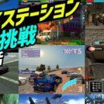 [プレイステーション] PS1の性能限界に挑戦するゲーム、名作レトロゲーム PART-2 (SONY Play Staion best graphic game Part2)