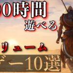 【PS4】超ボリューム神ゲー10選!10本合わせて1000時間遊べる!【2020年版】【おすすめソフト紹介】