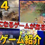 【PS4新作紹介】待ってたゲームが遂にPS4に来る!絶対遊びたい!【2020年8月】