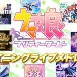 ゲーム【ウマ娘 プリティーダービー】ウイニングライブメドレーPV