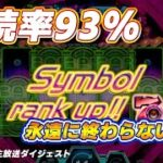 🤖【高継続】フルコンボキボンヌ!目指すはREDステージ!【オンラインカジノ】【BONS kaekae】