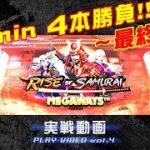 今、熱いオンラインカジノスロット『RISE OF SAMURAI MEGAWAYS』実戦動画 10分4回勝負~最終戦~【ベラジョンカジノ】