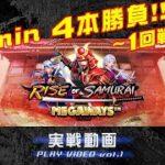 今、熱いオンラインカジノスロット『RISE OF SAMURAI MEGAWAYS』実戦動画 10分4回勝負~1回戦目~【ベラジョンカジノ】